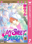MY SWEET DRAGON 7