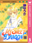 MY SWEET DRAGON 5