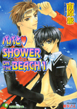 パパとSHOWER ON THE BEACH (1)【イラス