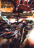 DRAGON'S DOGMA PROGRESS 2